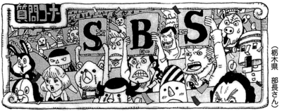 SBS 75 Header 1