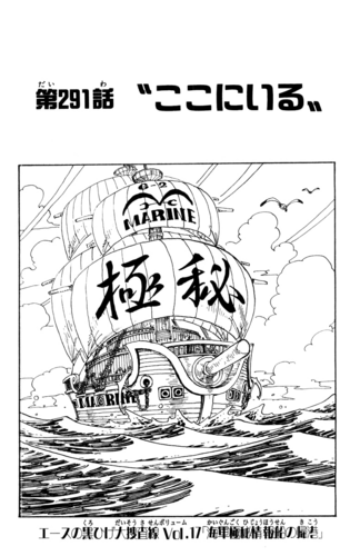 Chapter 291