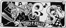 SBS Vol 19 header
