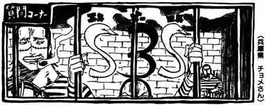 SBS Vol 50 Chap 484 cabeçalho