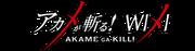 Akame ga Kill wiki wordmark