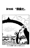 Chapter 783