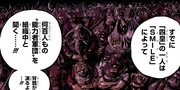 Kaido's Artificial Zoan Army