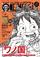 One Piece Magazine Том 6