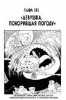 One Piece v21 c191 087