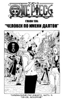 One Piece v15 c136 01