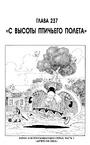 One Piece v26 c237 007