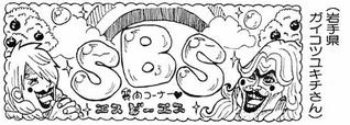 400px-SBS Vol 57 Chap 561 header