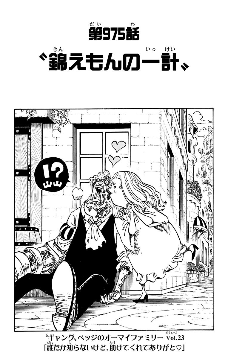 Capítulo 975