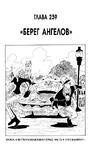 One Piece v26 c239 045