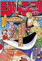 Shonen Jump 1999 numero 49