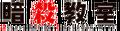Assassination Classroom Wiki Wordmark.png