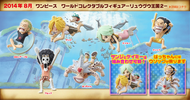 One Piece World Collectable Figure Fish-Man Island Volume II