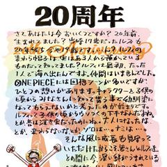 Messaggio di Oda per il ventennale di One Piece