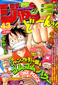 Shonen Jump 2004 Issue 43.png