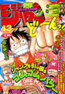 Shonen Jump 2004 Issue 43