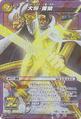 Borsalino Miracle Battle Carddass 32-77 SR.png