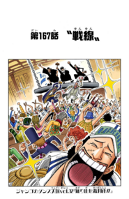 Chapter 167 Colored
