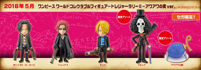 One Piece World Collectable Figure Treasure Rally II Awa Awa no Mi ver
