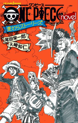 One Piece novel: Historias de los Sombrero de Paja
