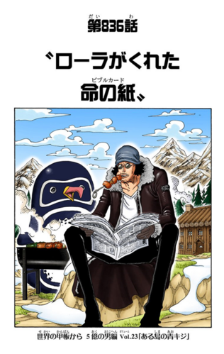 Глава 836