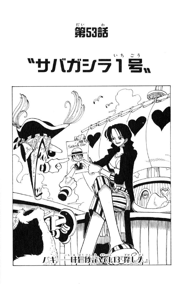 Chapter 53 | One Piece Wiki | FANDOM powered by Wikia