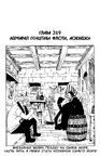 One Piece v34 c319 01