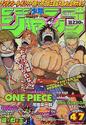 Shonen Jump 1998 Issue 47.png