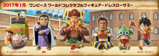 One Piece World Collectable Figure One Piece Dressrosa Volume 3