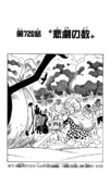 Chapter 728