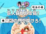 Kyojinzoku-tono Kōbō! Dai 2 no Mon wo akero!