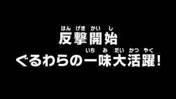 Эпизод 756