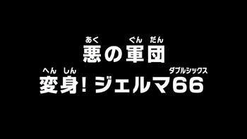 Episode 839