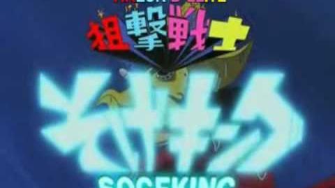 Le chant de Sogeking vostfr