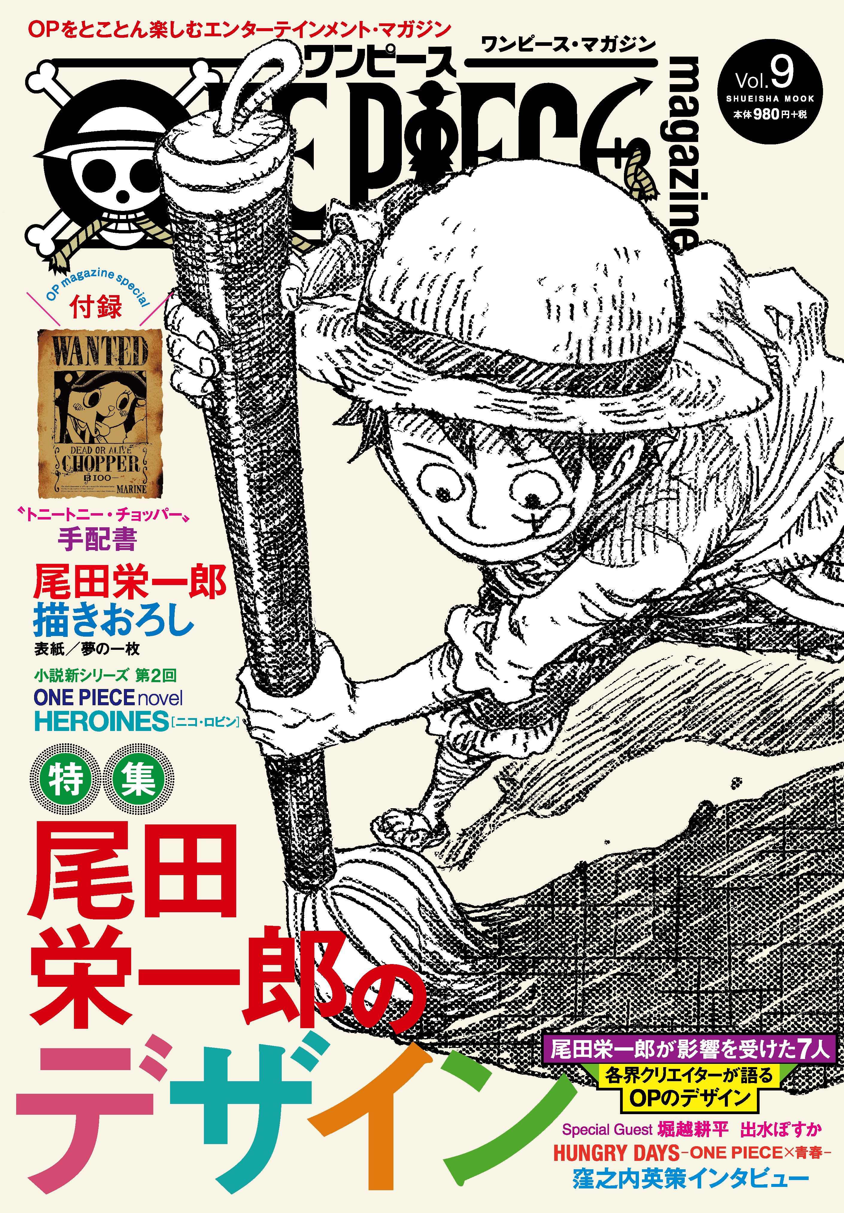 1 Monkey D ONE PIECE Half Age Characters Vol Luffy Mini Figure Bandai