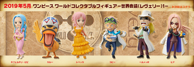 One Piece World Collectable Figure World Congress (Levely) 1