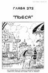 One Piece v29 c272 01
