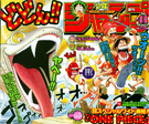Shonen Jump 2001 Issue 41