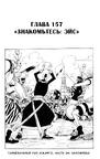 One Piece v18 c157 01