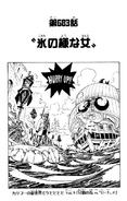 Chapter 683