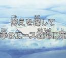 Эпизод 483