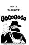 One Piece v16 c138 029