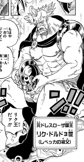 Riku Doldo III Manga Infobox