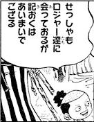 SBS 92 chapitre 927 Momonosuké 1