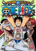 DVD S09 Piece 15