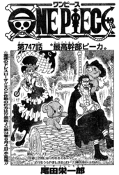 Chapter 747