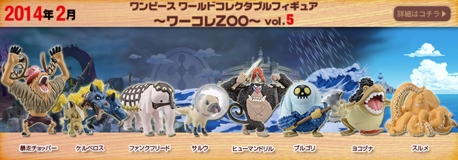 One Piece World Collectable Figure Zoo Animal World Volume 5
