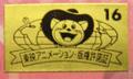 Toei Golden Sticker.png