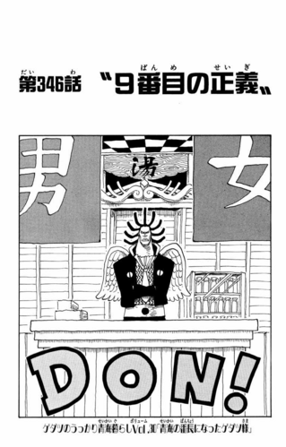 Chapter 346