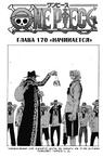One Piece v19 c170 01